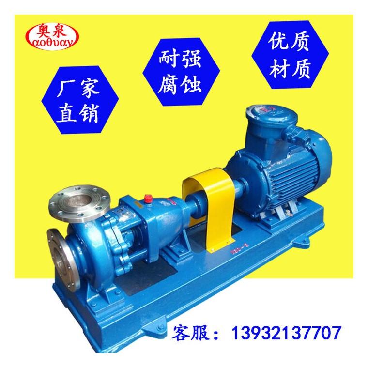 IH不锈钢化工泵 耐腐蚀化工离心泵 卧式化工循环泵 卧式化工泵
