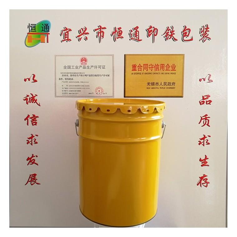 廠家批發恒通20L 化工包裝桶 化工桶涂料桶 涂料包裝桶  化工鐵桶 化工鐵罐