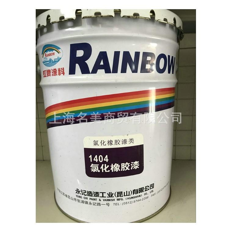 氯化橡膠涂料各色氯化橡膠涂料 耐高溫氯化橡膠涂料 虹牌涂料