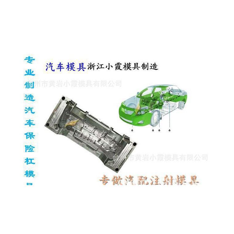 黄岩专业做 塑料汽配件主机厂模具 塑料汽车件主机厂模具