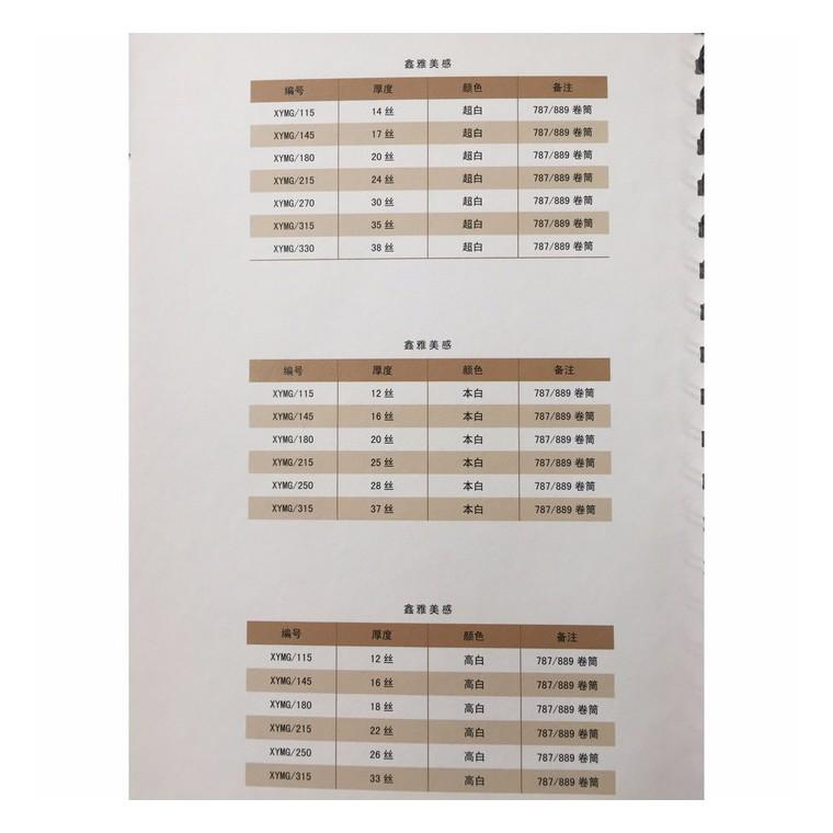 鑫雅特藝紙業彩色印刷 包裝印刷
