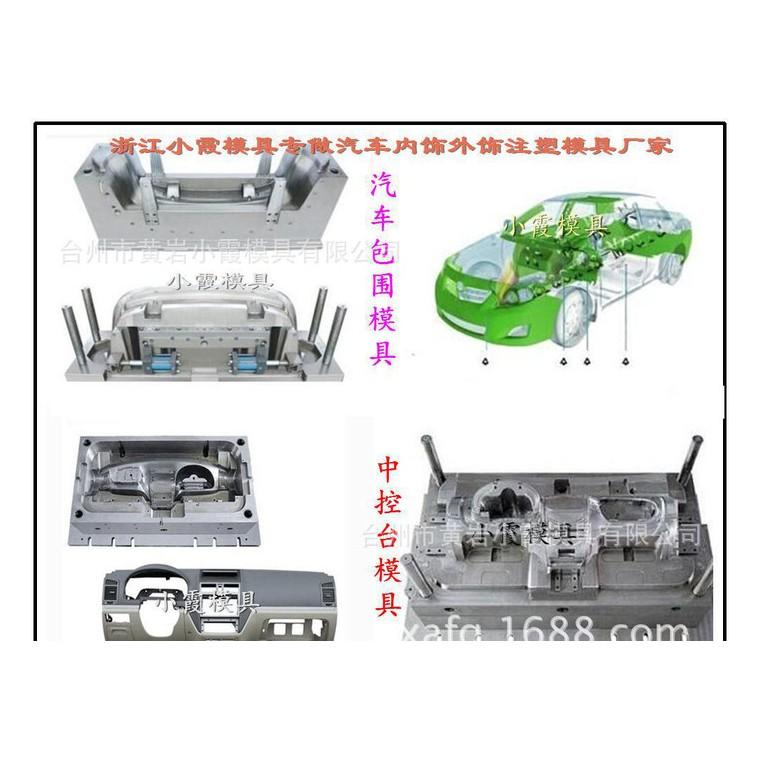 浙江注射模具 汽配外饰件模具 汽车保险杠模具 仪表台模具工厂