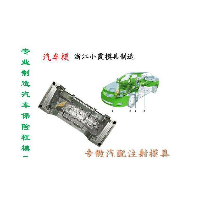 做硬模公司 汽车注射模具 汽配模具 大包围模具 汽车包围模具制造