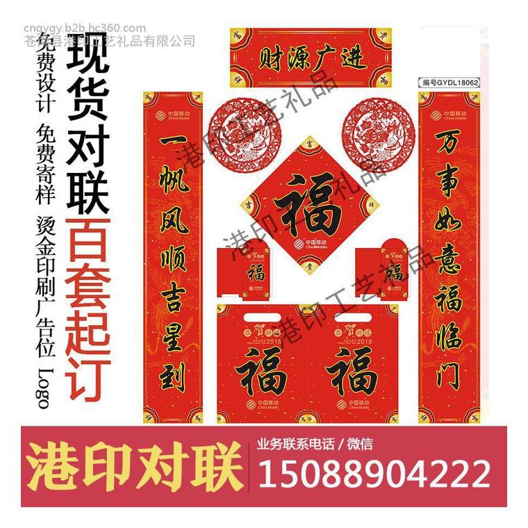 【現貨 定制】宿遷印刷對聯 印刷1.6米對聯