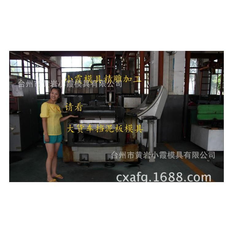 台州注射模具 汽配模具[汽车保险杠模具]仪表板模具地址