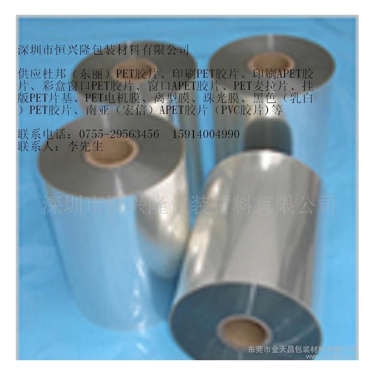 透明印刷PET薄膜 透明印刷APET薄膜