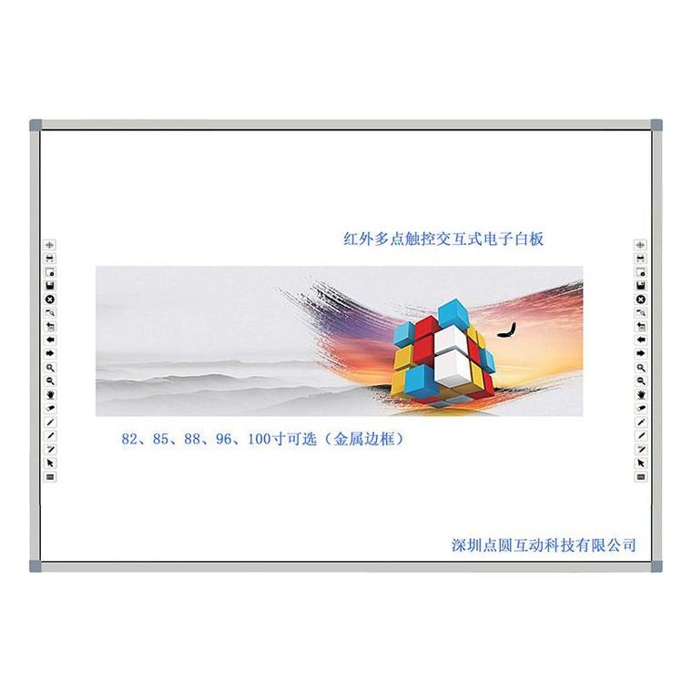 紅外電子白板 電子白板價格 電子白板廠家