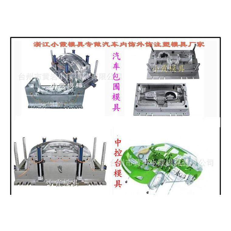 黄岩专做注射模具工厂 塑胶汽配主机厂模具 注塑汽配主机厂模具