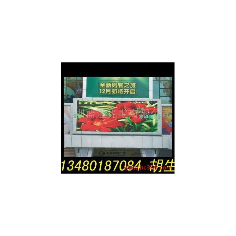 供應遼寧電子屏,遼寧電子屏幕,遼寧電子顯示屏,廠家報價