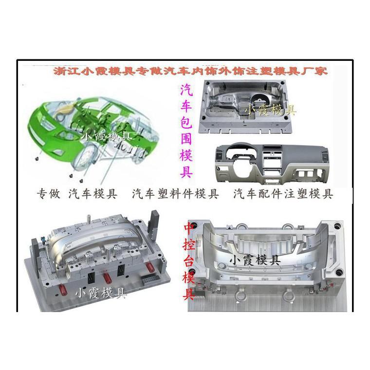 注塑模工厂 汽配仪表台模具 汽配面罩模具 汽配大灯模具哪里专做