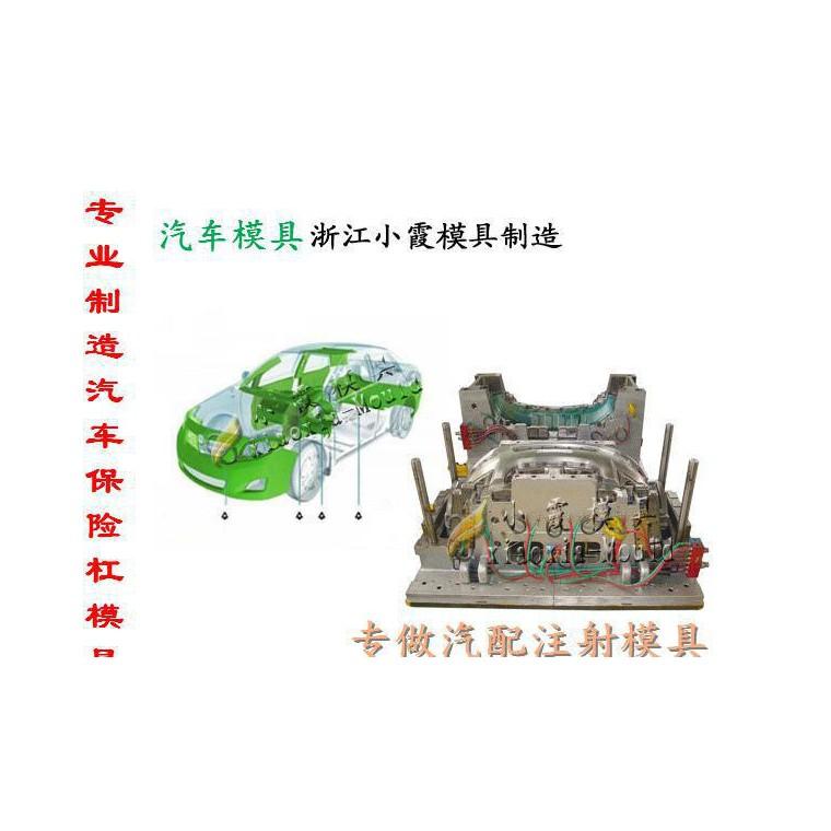 黄岩注塑模具厂 汽配保险杠模具 汽配中网模具 汽配仪表模具生产