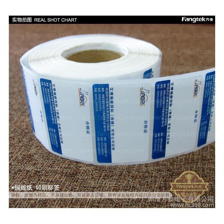 不干膠印刷 不干膠標簽印刷 合格證標識 商標印刷 LOGO貼紙印刷