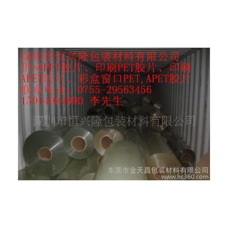 批發印刷APET卷材 片材 印刷膠片