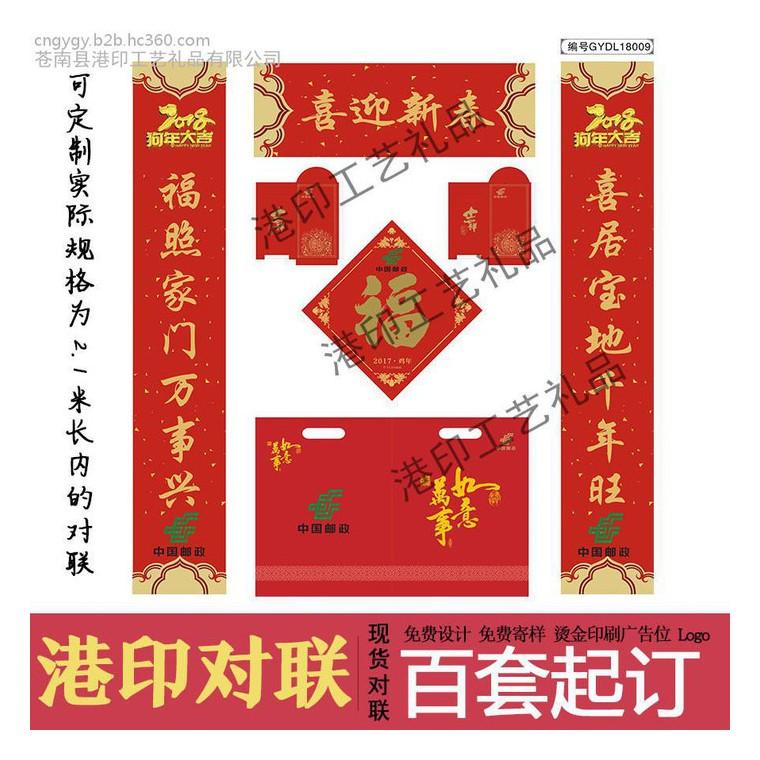 啟東印刷春聯 印刷狗年春聯DL8682