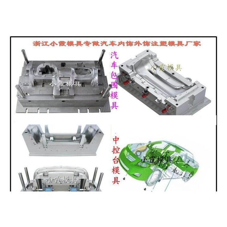 沈陽奔馳R級車注射汽配主機廠模具 汽車內飾注射模具公司地址