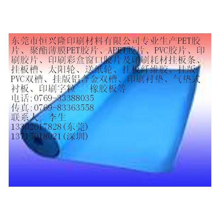 優質印刷襯墊 大量批發美國r/bak印刷襯墊