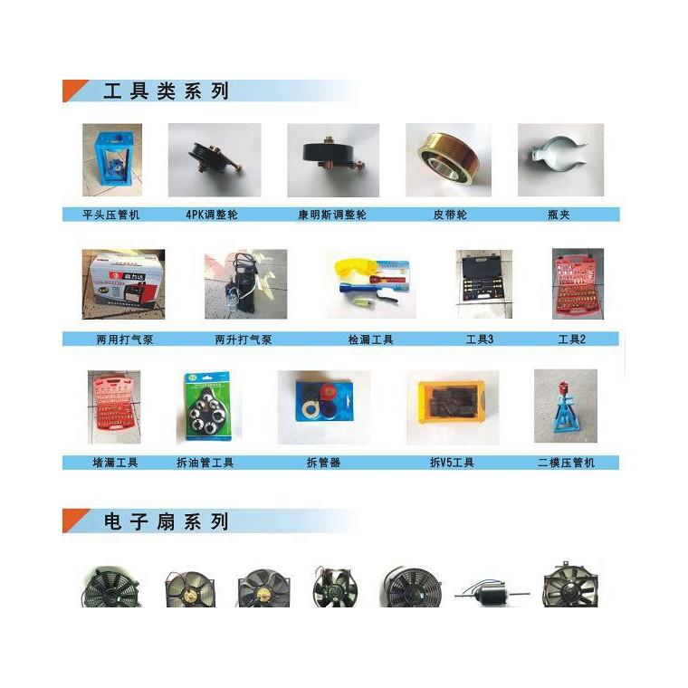 空調電子扇 12V 24V空調電子扇 改裝空調專用電子扇