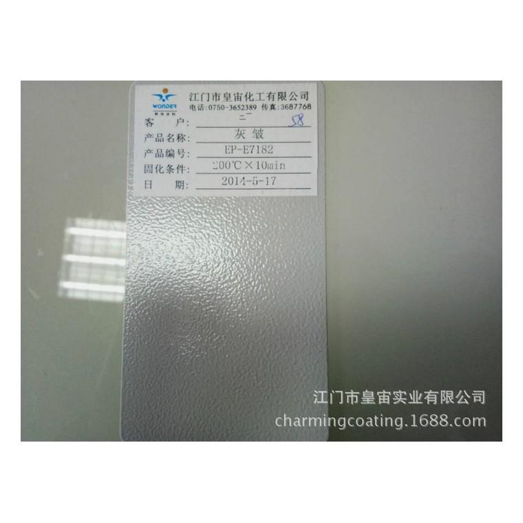 涂料 热固性粉末涂料 静电喷涂粉末涂料 防水防火涂料 塑粉 灰皱