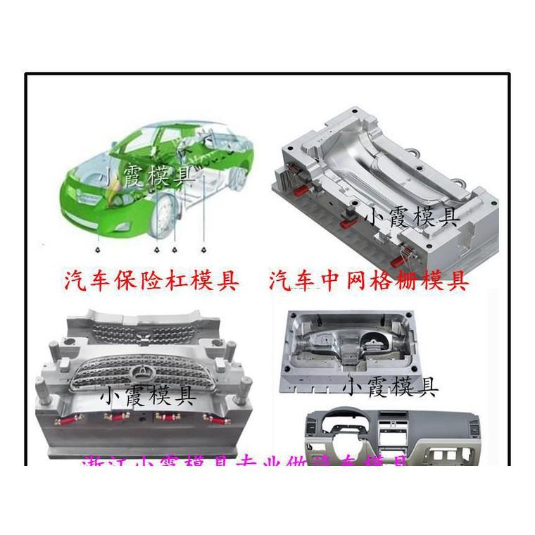 黃巖北汽威旺車汽車外飾模具公司 汽配主機廠注射模具商地址