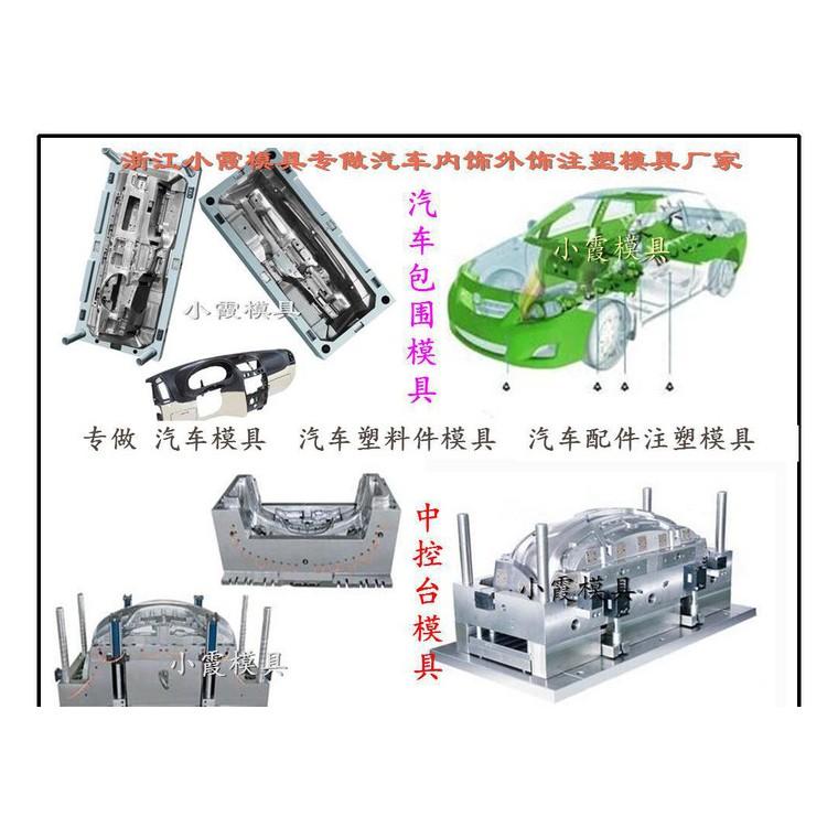 台州制造注射汽配模具 汽车塑料模具 汽车塑胶模具 汽车注塑模具