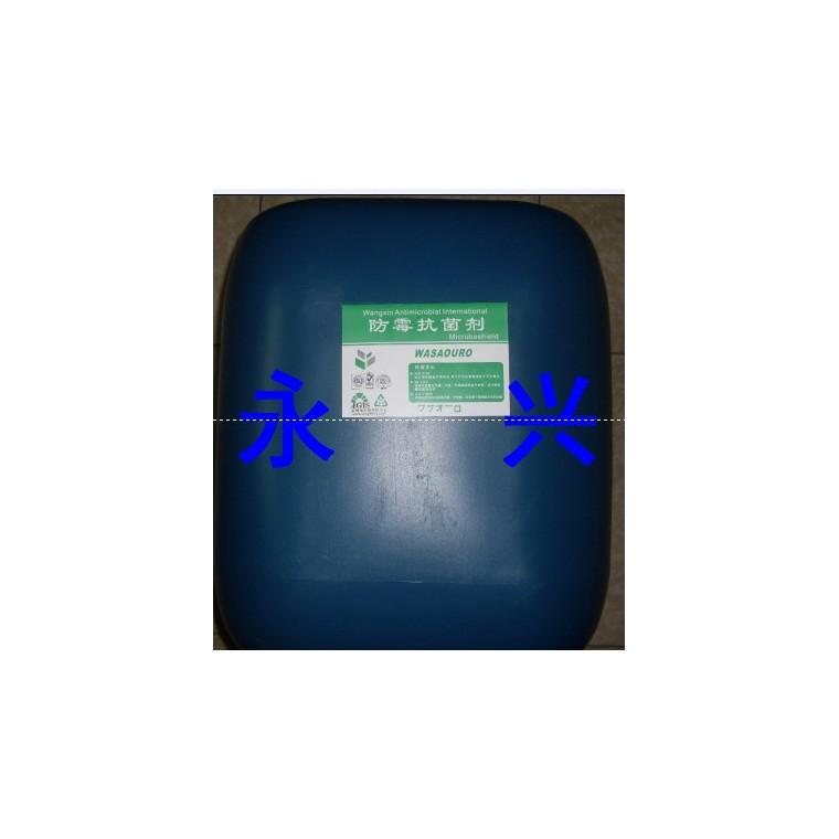 供應紡織防霉抗菌劑