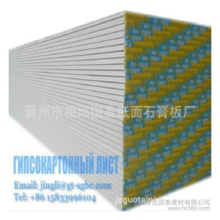 國泰建材廠家推出  紙面石膏板出口