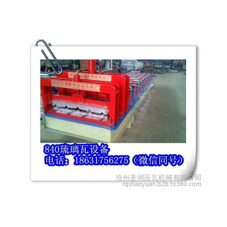 圣潤840壓瓦機 建材生產加工機械