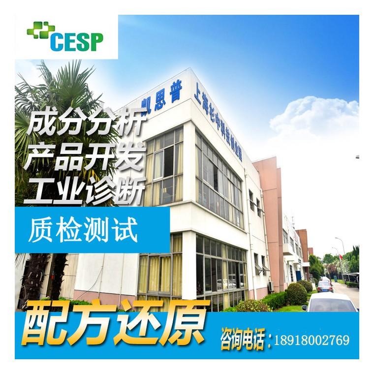 廣州紡織品檢測中心 紡織助劑配方分析 產品檢測