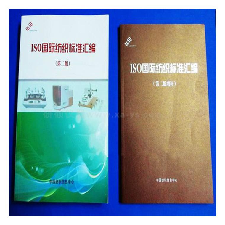 【研碩儀器】ISO 國際紡織標準匯編 中文版及補充版,紡織標準