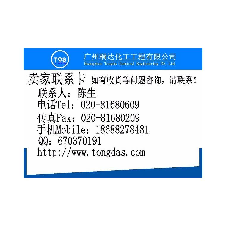 YZS-03G 紡織物防水劑、紡織品抗水劑。水性紡織助劑、改性、水性硬脂酸鈣乳液。TDS