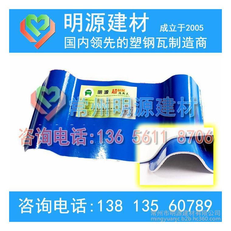 明源建材供應 制 板瓦 PVC塑鋼瓦