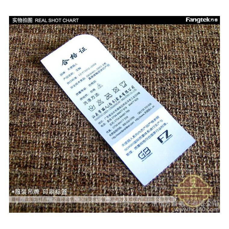 供应厂家服装吊牌 服装合格证 服装洗涤说明 带印刷合格证 45*95