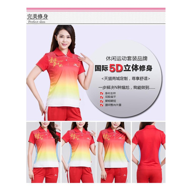 廣告服裝 數碼印圖運動套裝 戶外印標志跑步套裝 戶外廣告服裝 廣告服裝廠家