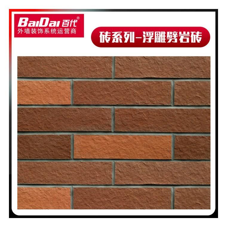 軟陶蘇州軟瓷 新型墻體建材 BDQMS板巖 環保建材 內外墻建筑材料