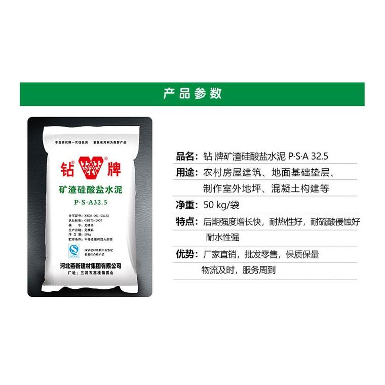 鉆牌水泥  北京水泥建材  鉆牌325水泥  家裝建材  建筑泡沫磚  鉆牌快干水泥