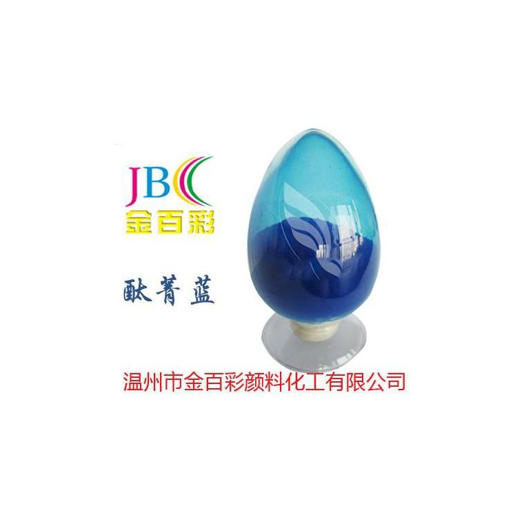 供應紡織印染用酞菁藍BNGCF