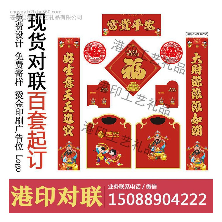 金壇印刷春聯 印刷2米春聯DL9638
