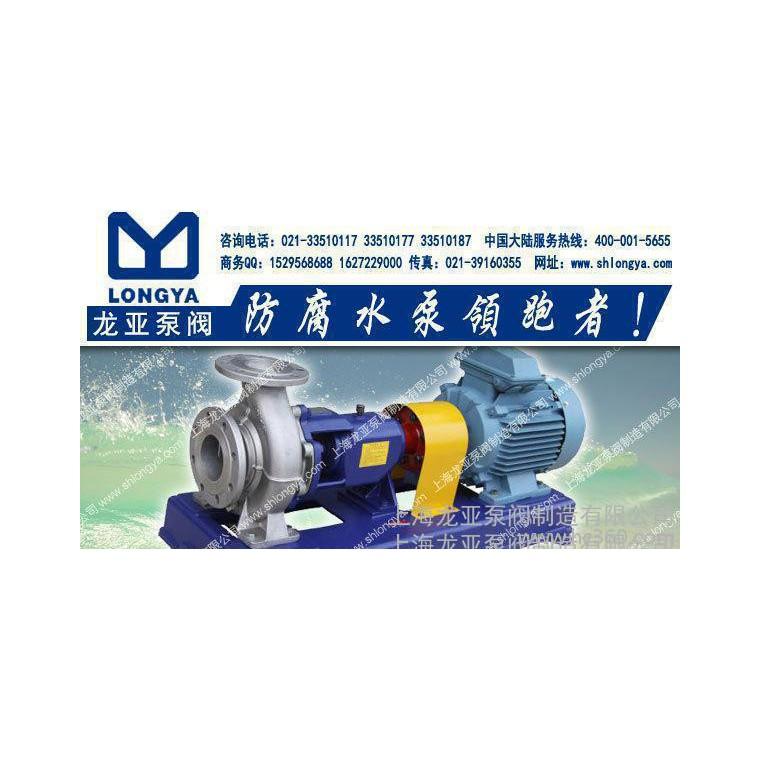 IH化工泵 化工耐腐蝕泵 IH50-32-200臥式三聚氰酰胺化工泵