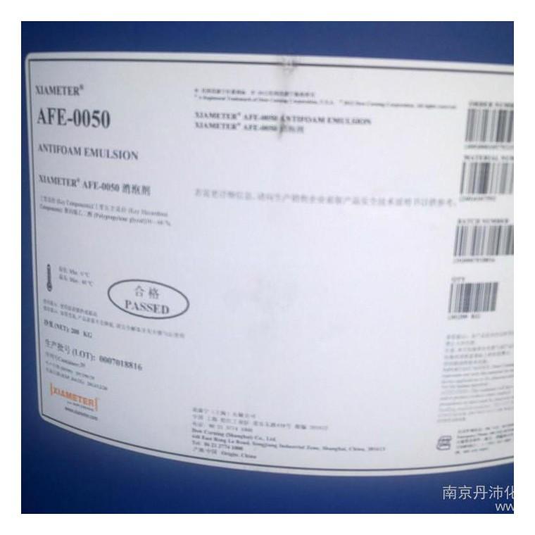供應AFE-0050道康寧Dowcorning紡織消泡劑