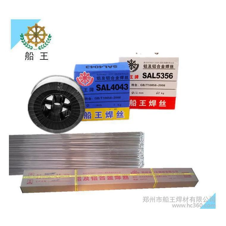 ER5356鋁焊絲船廠家電話
