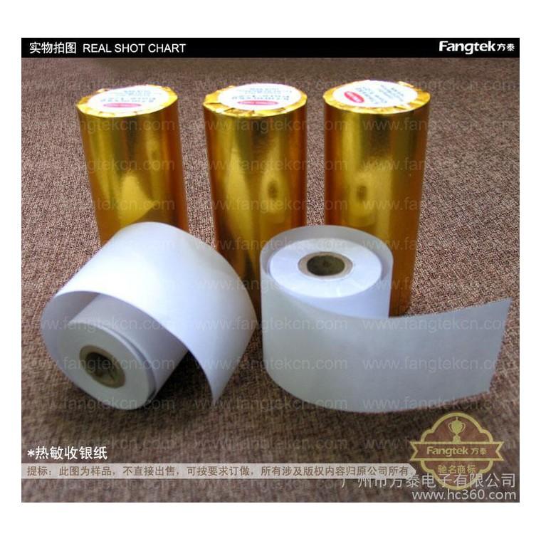供应 工厂印刷收银纸 印刷小票纸   印刷热敏纸 57*50小票打印纸
