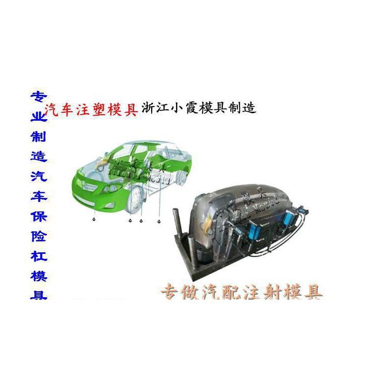 塑料模商 改装注射汽配外饰配件模具 汽车塑料内饰塑料件模具