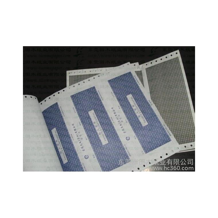 田木印刷多联电脑纸手写单据印刷 无碳复写纸送货单印刷票据