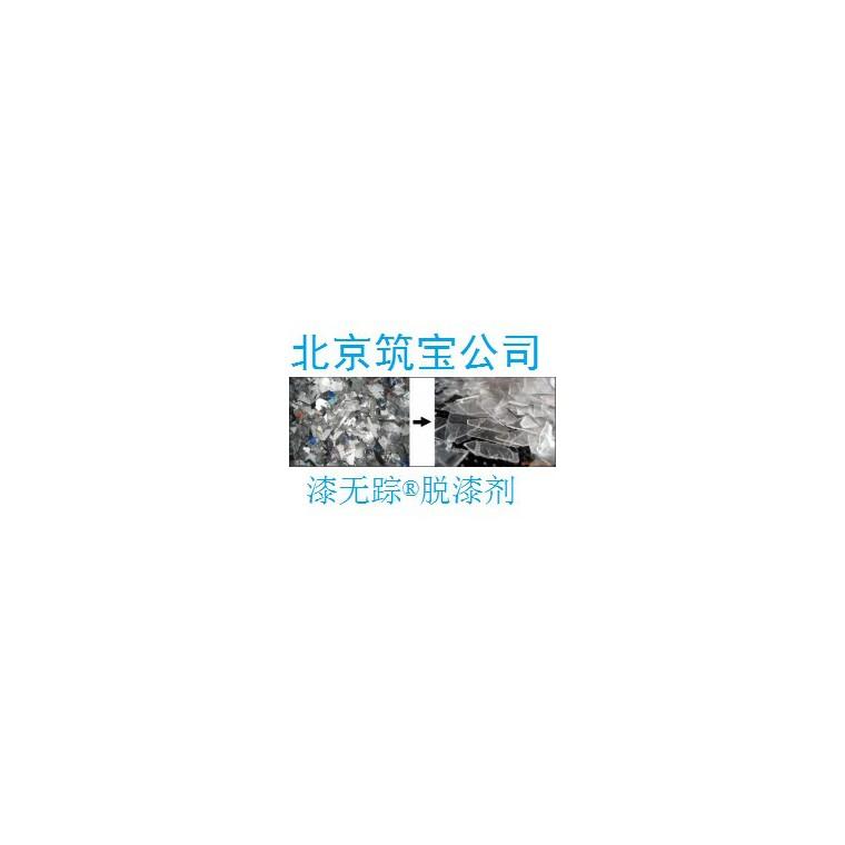 北京環保無味五金脫漆劑