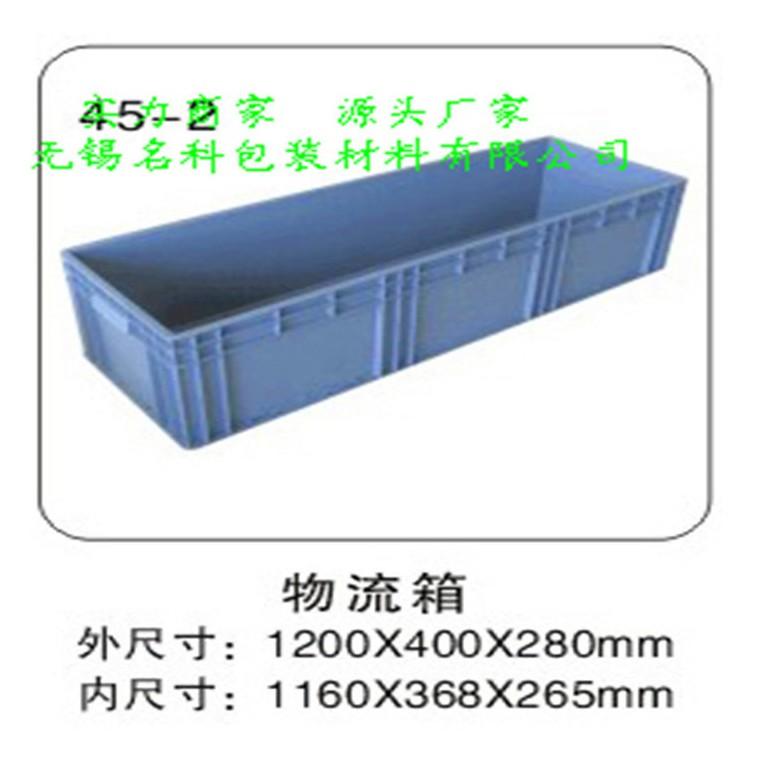 南通海門海安 1200-280特大EU物流箱  汽配物流箱 可加防塵簾