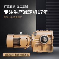 BS蝸輪蝸桿斜齒輪減速機
