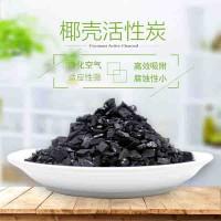 椰壳饮用水净化活性炭