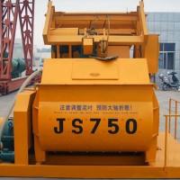 JS750雙臥軸強制式混凝土攪拌機