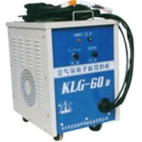 KLG-60D機型(等離子切割機)