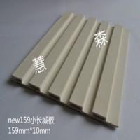 159小長城板 159mm10m-護墻板